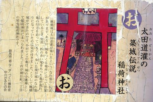 尾曳稲荷神社_01.jpg